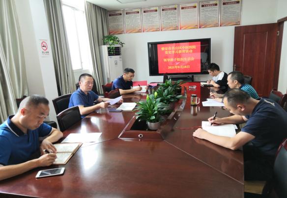 标题:名山区中医医院召开领导班子党史学习教育